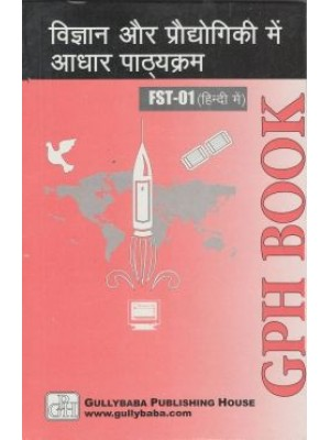 FST1 - IGNOU Help Book For Fundamentals Of Science And Technology - Hindi Medium - GPH Publication