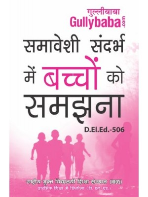 NIOS D.El.Ed  506 -  Understanding Children In Inclusive Context - Hindi Medium GPH Publication