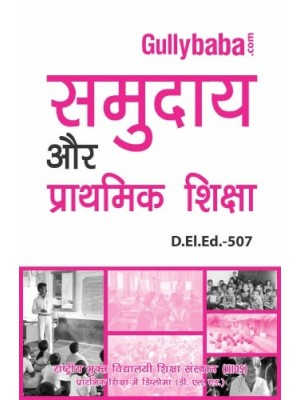 NIOS D.El.Ed  507 -  Community & Elementary Education - Hindi Medium GPH Publication
