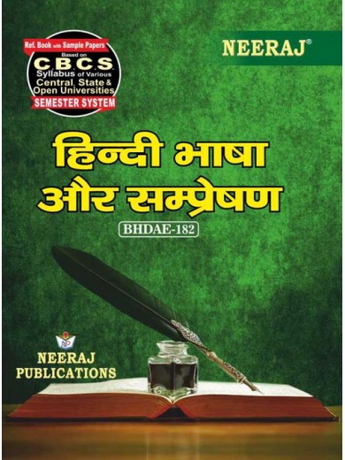 BHDAE-182 Book: Hindi Bhasha Or Samprekshan