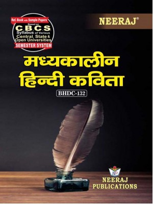BHDC-132 Book : Madhyakaaleen Hindi Kavita in Hindi Medium