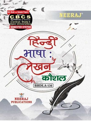 BHDLA-136 Book - Hindi Bhasha: Lekhan Kaushal