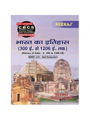 BHIC-132 Book : History of India – C. 300 to 1206 CE in Hindi Medium