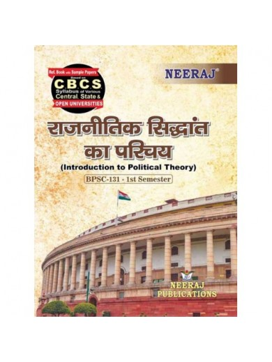 BPSC-131 Book : Introduction to Political Theory in Hindi Medium