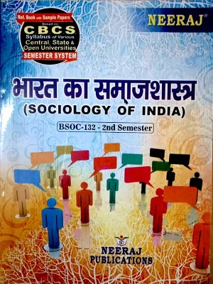 BSOC-132  Book : Sociology of India in Hindi Medium