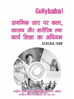 NIOS D.El.Ed  508 -  Learning In Art, Health & Physical Work Education at Elementary Level - Hindi Medium GPH Publication