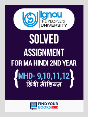 MHD-9, MHD-10, MHD-11 &  MHD-12 MA Hindi  Solved Assignments 2020-21