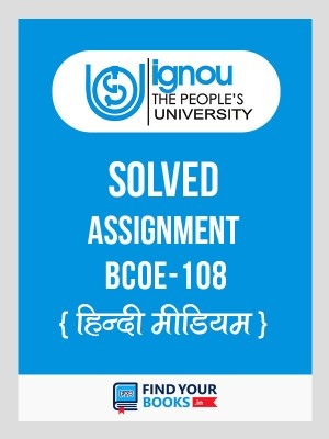 ECO-8/BCOE-108 in Hindi Solved Assignment 2018-19