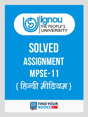 MPSE-11 IGNOU Solved Assignment 2018-19 in Hindi Medium