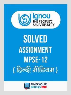 MPSE-12 IGNOU Solved Assignment 2018-19 in Hindi Medium