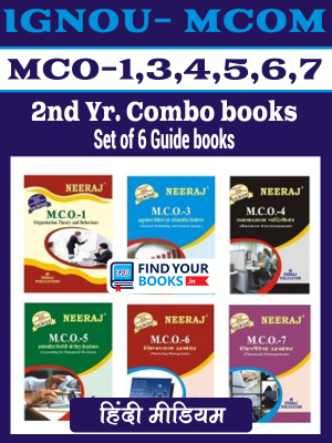 IGNOU M.com Second Year Guides- MCO1,MCO3,MCO4, MCO5,MCO6 & MCO7 in Hindi Medium