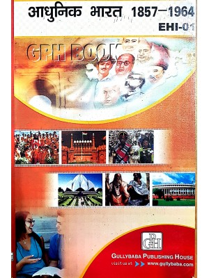 EHI-1 Modern India (1857 - 1964) - IGNOU Guide Book For EHI1 - Hindi Medium - GPH Publication