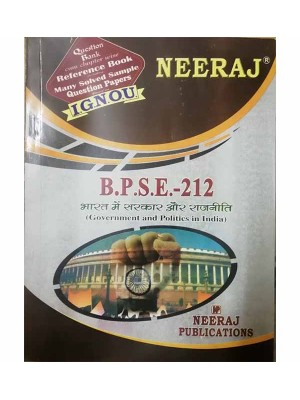 BPSE-212 GOVERNMENT AND POLITICS IN INDIA - IGNOU Guide Book For BPSE-212 - Hindi Medium