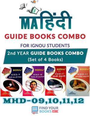 IGNOU MHD-9, MHD-10, MHD-11, MHD-12 MA Hindi Reference Books