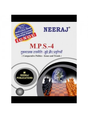 MPS-04 IGNOU Guide Book for Comparative Politics: Issues and Trends - Hindi Medium