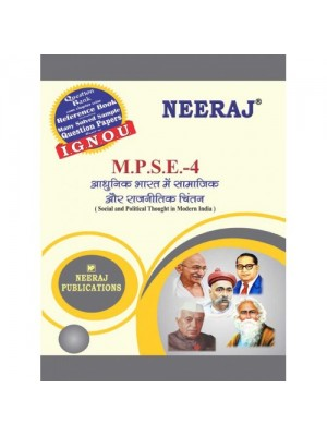 MPSE-4 IGNOU Guide Book for Modern Indian Social & Political Thought - Hindi Medium