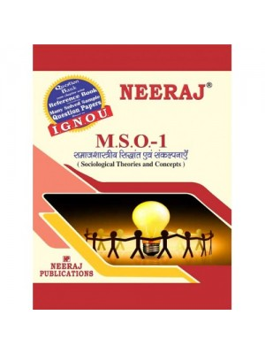 MSO - 001 SOCIOLOGICAL THEORIES AND CONCEPTS (HINDI)