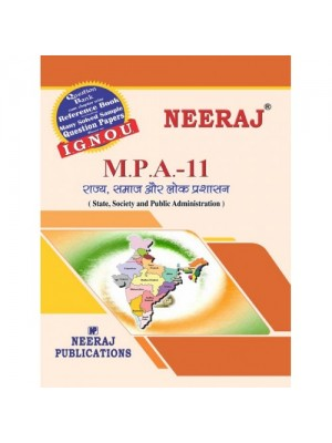 IGNOU : MPA - 11 State, Society & Public Administration (HINDI)