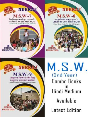 IGNOU MSW-7,MSW-8, MSW-9 in Hindi Medium | Combo Of Books for 2nd year