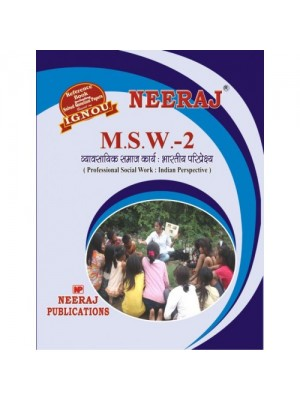 MSW-2 Professional Social Work: Indian Prospective - Hindi Medium