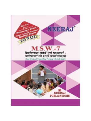 MSW-7 Case Work and Counselling : Working with individuals in Hindi Medium