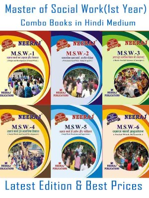 IGNOU MSW-1 To MSW-6 in Hindi Medium |Combo Of Six Books for 1st year
