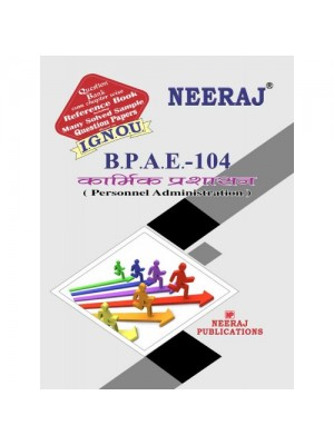 EPA-4/BPAE-104 Personnel Administration- IGNOU Guide Book For EPA4/BPAE104 (Hindi Medium)