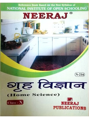 NIOS - 216 Home Science - Guide Book For Class 10th - Hindi Medium