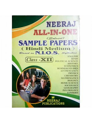 NIOS All In One Solved Sample Papers for Class 10 in Hindi Medium