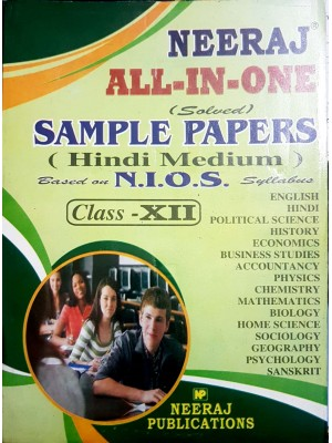 NIOS All In One Solved Sample Papers for Class 12th in Hindi Medium