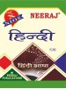 NIOS - 201 Hindi - Guide Book For Class 10th