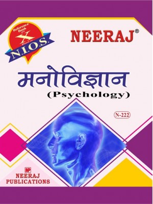 NIOS - 222 Psychology - Guide Book For Class 10th - Hindi Medium