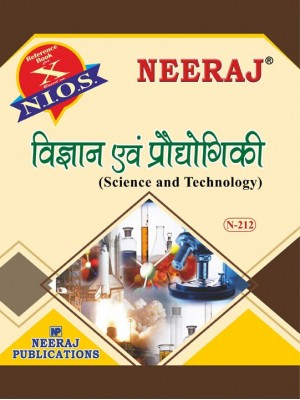 NIOS - 212 Science - Guide Book For Class 10th - Hindi Medium