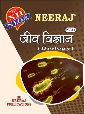 NIOS - 314 Biology - Guide Book For Class 12th - Hindi Medium