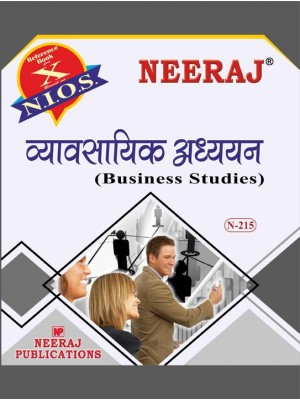 NIOS - 319 Business Studies - Guide Book For Class 12th - Hindi Medium
