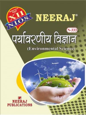 NIOS - 333 Environmental Science - Guide Book For Class 12th - Hindi Medium
