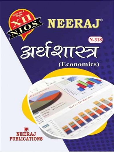 NIOS Guide- N-318 Economics Class-XII -  (HINDI MEDIUM)