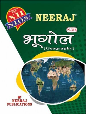 NIOS - 316 Geography - Guide Book For Class 12th - Hindi Medium