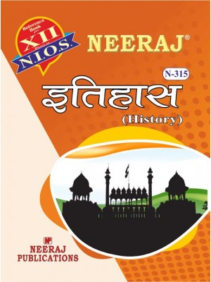 NIOS 315 History - Guide Book For Class 12th - Hindi Medium