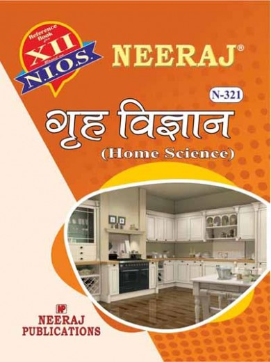 NIOS-321 Home Science Guide Book in Hindi for Exams