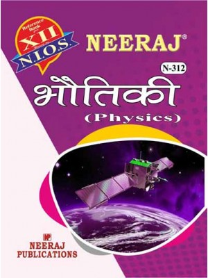 NIOS - 312 Physics - Guide Book For Class 12th - Hindi Medium