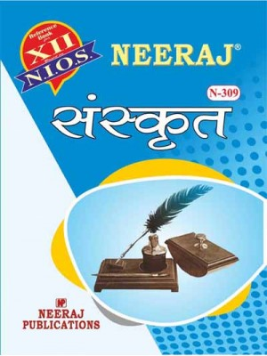 NIOS - 309 Sanskrit - Guide Book For Class 12th
