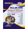 NIOS All In One Solved Sample Papers for Class 12th in English Medium