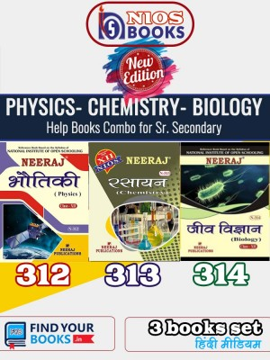 NIOS Physics, Chemistry & Biology  (PCB) Guides Combo in Hindi Medium