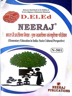D.El.Ed.501 Elementary Education in India: A Socio-Cultural Perspective - NIOS Guide For D El Ed 501 ( Hindi Medium)