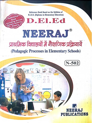 D.El.Ed.502 Pedagogic Processes in Elementary Schools -  NIOS Guide For D El Ed 502 ( Hindi Medium)