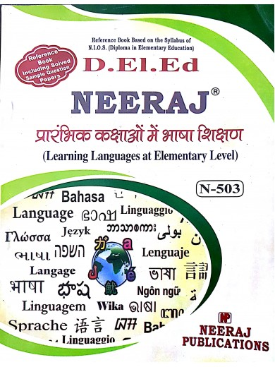 D.El.Ed.503 Learning Languages at Elementary Level - NIOS Guide For D El Ed 503 ( Hindi Medium)