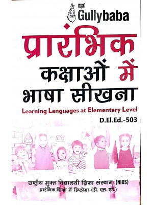 D.El.Ed.503 Learning Languages at Elementary Level - NIOS Guide For D El Ed 503 ( Hindi Medium)  GPH Publications