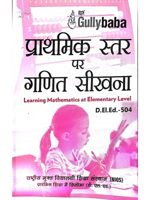 D.El.Ed.504 Learning Mathematics at Elementary Level NIOS Guide For D El Ed 504 ( Hindi Medium)  GPH Publications