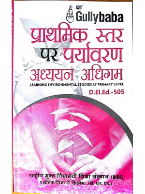 D.El.Ed.505 Learning Environmental Studies at Primary Level  NIOS Guide Book For D El Ed 505 ( Hindi Medium)  GPH Publications